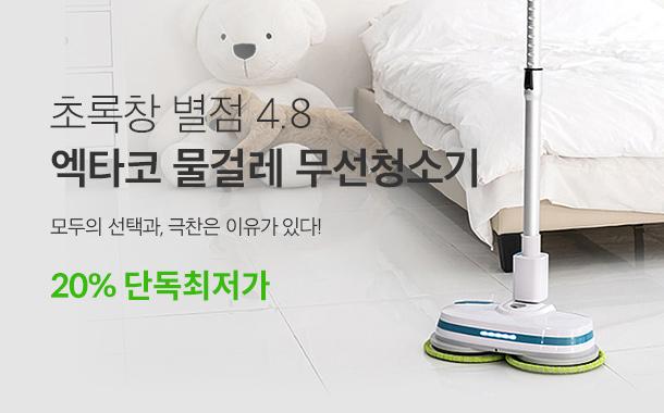엑타코 물걸레 무선청소기